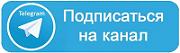 Подписаться на наш телеграм канал